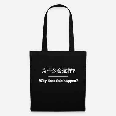 Chinese Writing Why does this happen? Chinese characters - Tote Bag