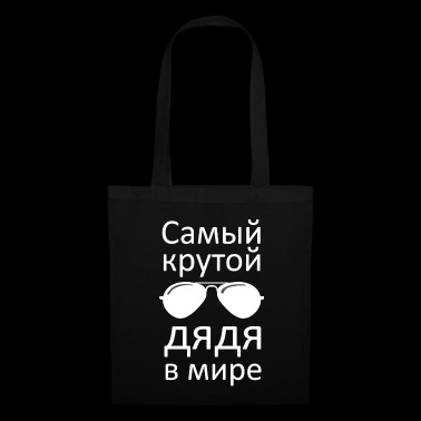 Russian best uncle Russian best uncle Лучший дя - Tote Bag