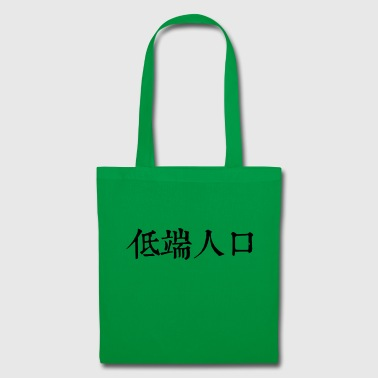 Proletariat (low-end population in Chinese) - Tote Bag
