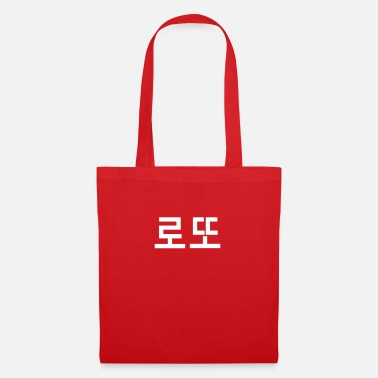 Korean ♥♫I Love KPop Forever-BTS Lotto♪♥ - Tote Bag