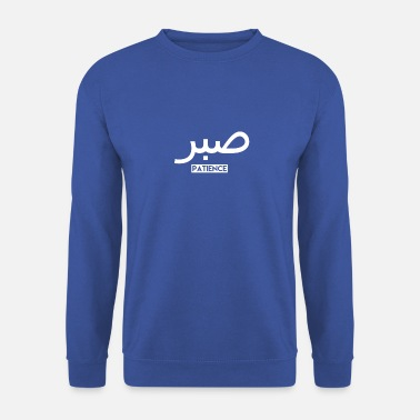 Arabic patience - Men's Sweatshirt