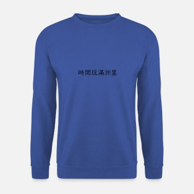 Chinois chinois - Sweat-shirt Homme