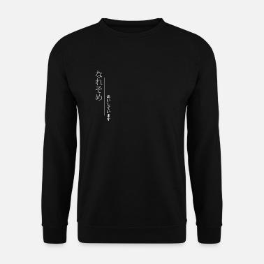 nouvelle arrivee 06e9b 1cc70 Ecriture japonaise Sweat-shirt à capuche Premium pour hommes - noir