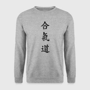 aikido japonais mot traduire traduction - Sweat-shirt Homme
