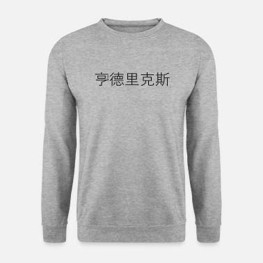 Writing Chinese Logo Hendriks - Men's Sweatshirt