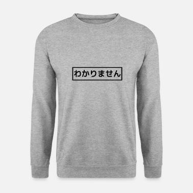 Japonais Je ne comprends pas - japonais - Sweat-shirt Homme fdee68f30770