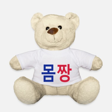 Sexy Bella Kpop Funny Slang Quote String Thongs Panties Underwears For Kpop Korea Fans Lovers ټ✔Momjjang-Korean equivalent for Sexy Fit body✔ټ - Teddy Bear