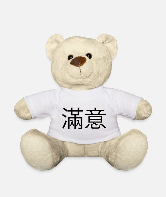 Chinese Symbols Teddy Bear Toys - Satisfaction | Mǎnyì | traditional | FP | Black - Teddy Bear white