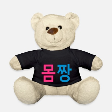 Sexy Bella Kpop Funny Slang Quote String Thongs Panties Underwears For Kpop Korea Fans Lovers ټ✔Momjjang-Korean equivalent for Knockout body✔ټ - Teddy Bear