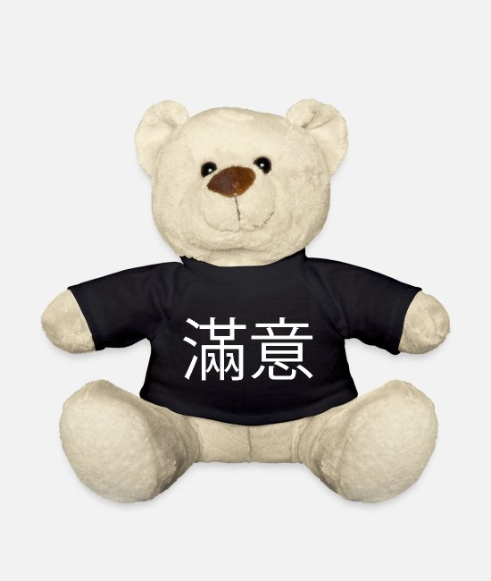Chinese Symbols Teddy Bear Toys - Satisfaction | Mǎnyì | traditional | FP | White - Teddy Bear black