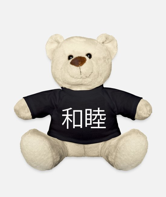 Chinese Symbols Teddy Bear Toys - Cordiality | Hémù | traditional | FP | White - Teddy Bear black