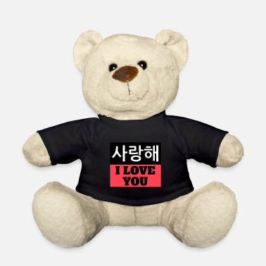 Quran I love you. Quranic. Korea. Kpop Merch - Teddy Bear
