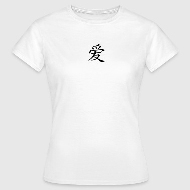 Love (Japanese Font) - Women's T-Shirt