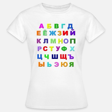 Alphabet Russian Alphabet - Women's T-Shirt