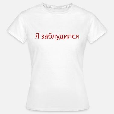 Roter Russisch Ich bin verloren auf russisch - Frauen T-Shirt 640b1adcf6c1f