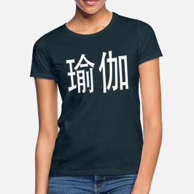 Apprendre Le Chinois Yoga chinois - T-shirt Femme