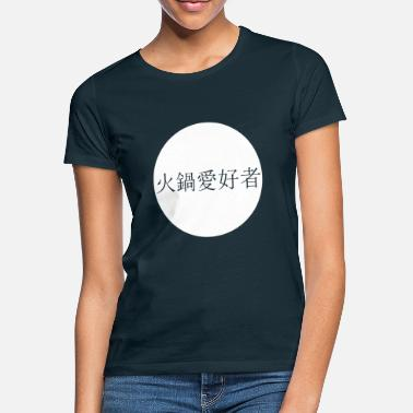 Fire Pot Hot Pot Lover - Women's T-Shirt