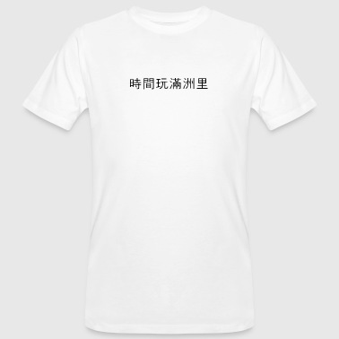 Chinese - Men's Organic T-Shirt