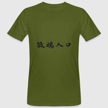 Proletariat (low-end population in Chinese) - Men's Organic T-shirt