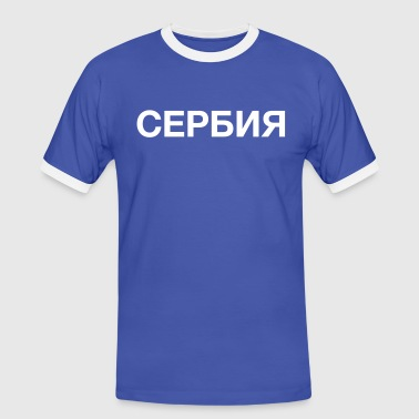 SERBIA 2018 - Men's Ringer Shirt