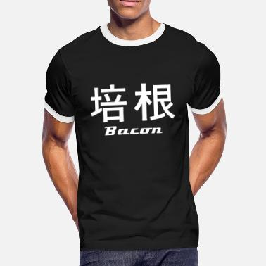 Ron Swanson Bacon (培根) - chinese - Männer Kontrast-T-Shirt