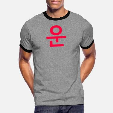 Fulfil Korean for fulfillment - Men's Ringer T-Shirt