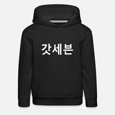 Cool ♥♫GOD7 Rules-I Love KPop♪♥ - Kids' Premium Hoodie