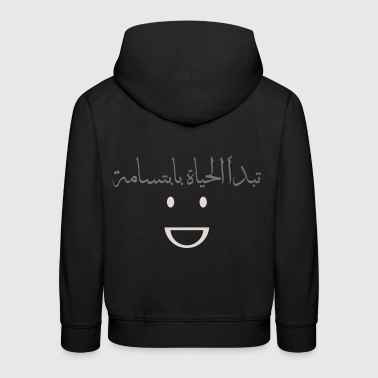 Arabic The life begins with a smile - Kids' Premium Hoodie