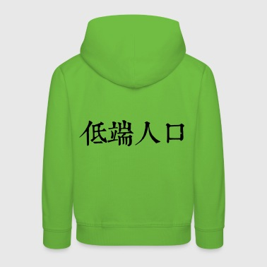 Proletariat (low-end population in Chinese) - Kids' Premium Hoodie