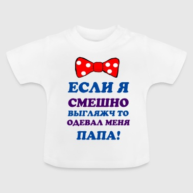 Россия Baby Russia Papa hat mich angezogen - Baby T-Shirt