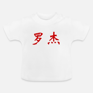 Chinese Writing Roger in Chinese Writing - Baby T-Shirt