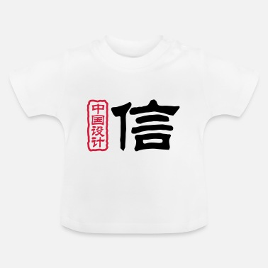 Mandapeno Chinese Faith 3 (2c, NEU) - Baby T-Shirt
