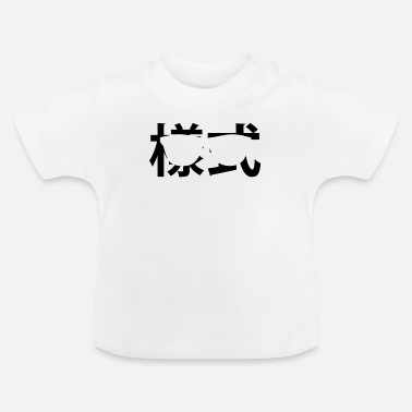 Style Styler - T-shirt baby