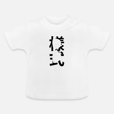 Style Style - Baby T-Shirt