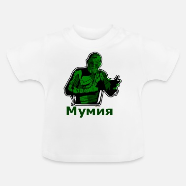 Mummy The Mummy - Baby-T-shirt