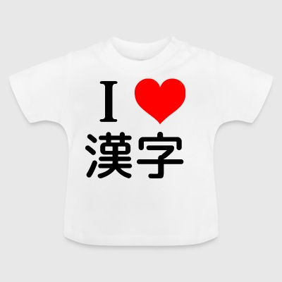 WonderLang - I Love Kanji (basis) - Baby T-shirt