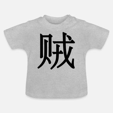 Wily zéi - 贼 (traitor) - Baby T-Shirt
