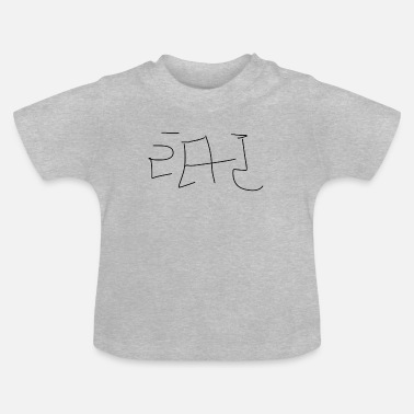 Markere mark - Baby T-shirt