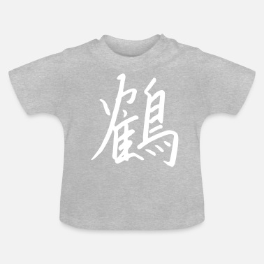 Chinese Characters Chinese character - Baby T-Shirt