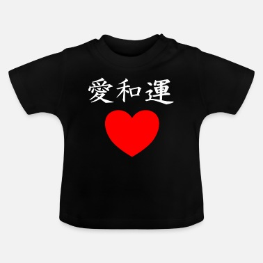 Happy Birthday Japan hjerte gave ide gift - Baby T-shirt