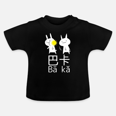 Animated Film Anime Japan animation film Otaku - Baby T-Shirt
