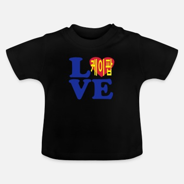I Love K Pop Fabulous K Pop Vector Design For Must Have Cool K Pop Stylish Clothing ♥♫I Love Kpop- SaRangHaeYo K-Pop♪♥ - Baby T-Shirt