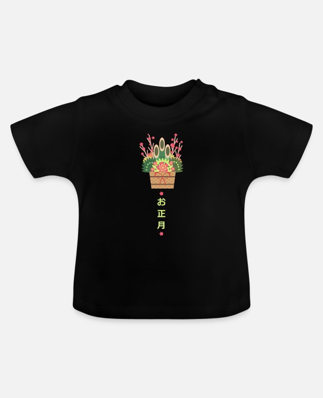New Year's Day Baby T-Shirts - New Year in Japan - Baby T-Shirt black