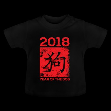 2018 Year Of The Dog gift for Chinese - Baby T-Shirt