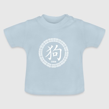 Chinese New Year gift for Chinese - Baby T-Shirt