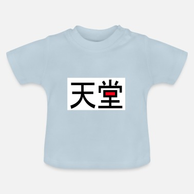 Heaven Heaven in Japanese - Baby T-shirt