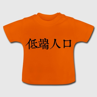 Proletariat (low-end population in Chinese) - Baby T-Shirt