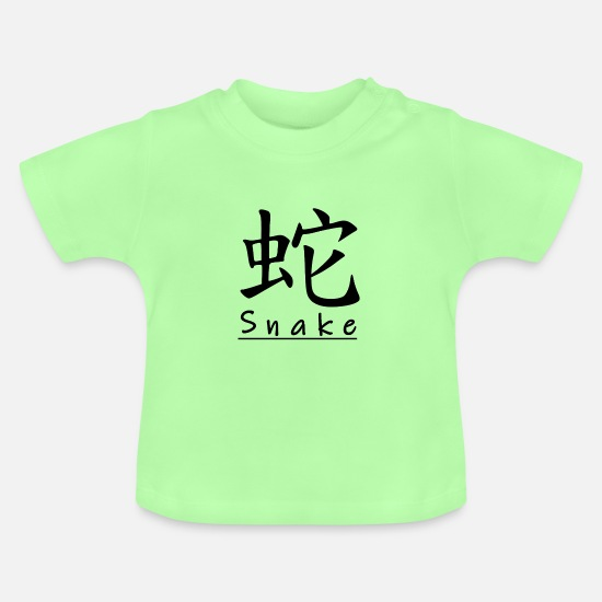 Symbol  Baby Clothes - Chinese zodiac symbol for snake (Snake) - Baby T-Shirt mint green