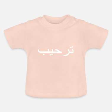 Welcome welcome - Baby T-Shirt