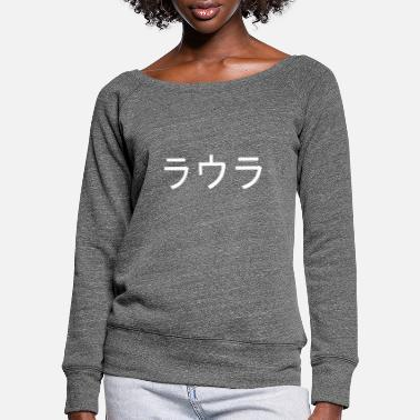 Laura Laura Japanese - Women's Wide-Neck Sweatshirt